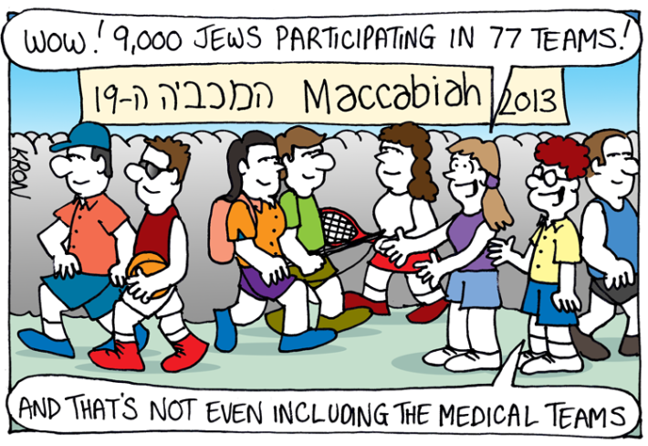 July-18-2013---Maccabiah-2013-(1)---Web