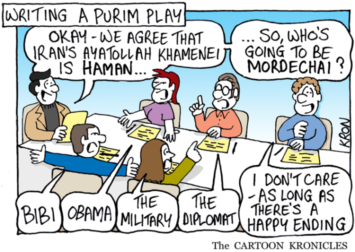 March-3-2015---A-Purim-Play